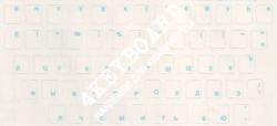Матовые прозрачный  фон голубые  русские буквы