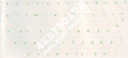 Матовые прозрачный  фон салатовые русские буквы