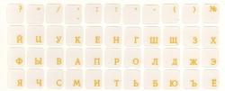 Наклейки с жёлтыми символами
