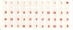 Наклейки с оранжевыми символами
