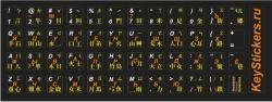Наклейки   черный фон английские, русские китайские символы