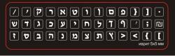 Наклейки Иврит на чёрном фоне
