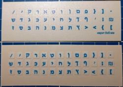 Наклейки Иврит на сером фоне синие буквы