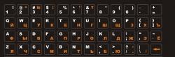 Виниловые наклейки на клавиатуру черные оранжевые/белые буквы