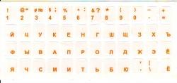 Наклейки букв на клавиатуру желтые
