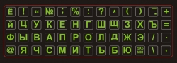Мини наклейки на клавиатуру чёрный фон зелёные русские буквы