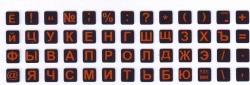 Мини наклейки на клавиатуру чёрный фон оранжевые русские буквы