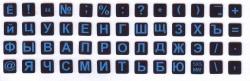 Мини наклейки на клавиатуру чёрный фон синие русские буквы