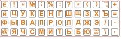 Мини наклейки на клавиатуру белый фон оранжевые русские буквы
