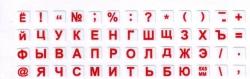 Мини наклейки на клавиатуру белый фон красные русские буквы