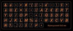 Маленькие французские наклейки с оранжевыми буквами