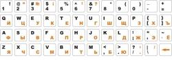 Виниловые наклейки на клавиатуру белые оранжевые/чёрные буквы