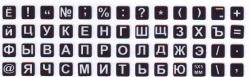 Мини наклейки на клавиатуру чёрный фон белые русские буквы