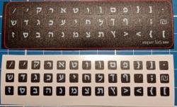 Наклейки Иврит на чёрном фоне синие буквы