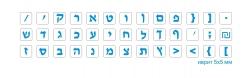 Наклейки Иврит на белом фоне синие буквы
