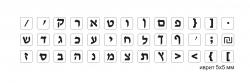 Наклейки Иврит на белом фоне чёрные буквы