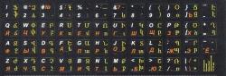 Армянский, английский, русский языки на черной основе (13x13mm)