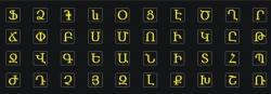 Армянские маленькие наклейки с жёлтыми символами