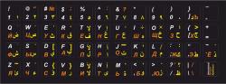 Арабский, английский, русский алфавит чёрные 13*13 мм