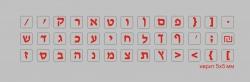 Наклейки Иврит на сером фоне красные буквы