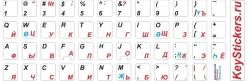 Татарские белые наклейки на клавиатуру